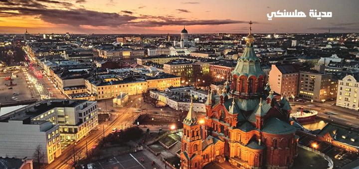 مدينة هلسنكي