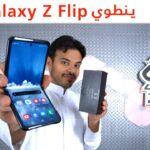 مراجعة جوال Galaxy Z Flip من Samsung