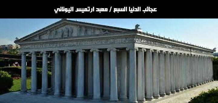 معبد ارتميس اليوناني