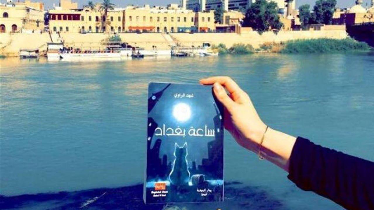 صورة ملخص رواية ساعة بغداد ومراجعة