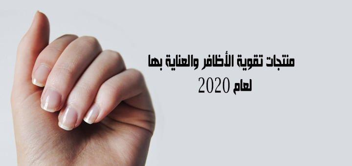 صورة منتجات تقوية الأظافر والعناية بها لعام 2020
