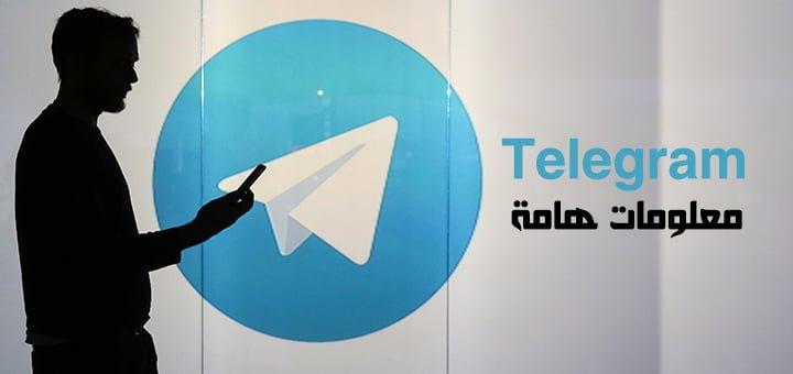 Telegram تيليجرام التطبيق الرهيب