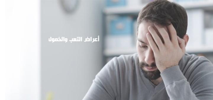 أعراض التعب والخمول