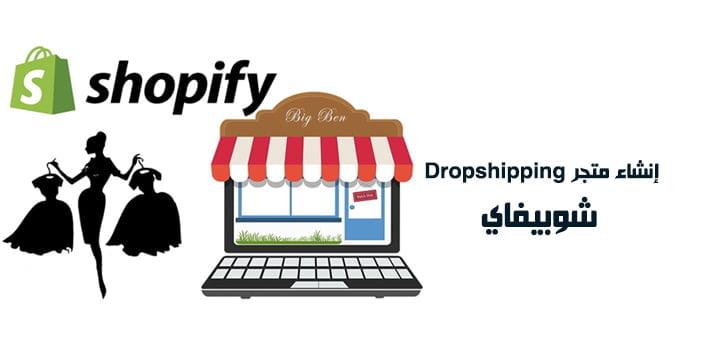 صورة كيفية إنشاء متجر Drop shipping في شوبيفاي