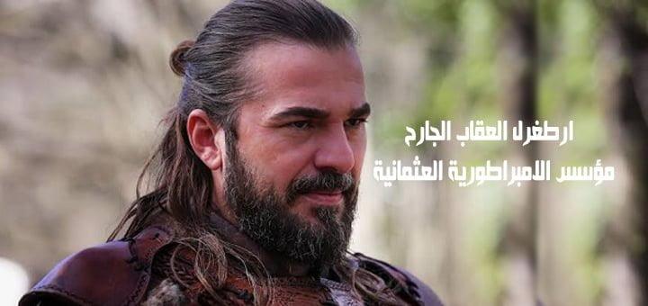 ارطغرل العقاب الجارح مؤسس الامبراطورية العثمانية