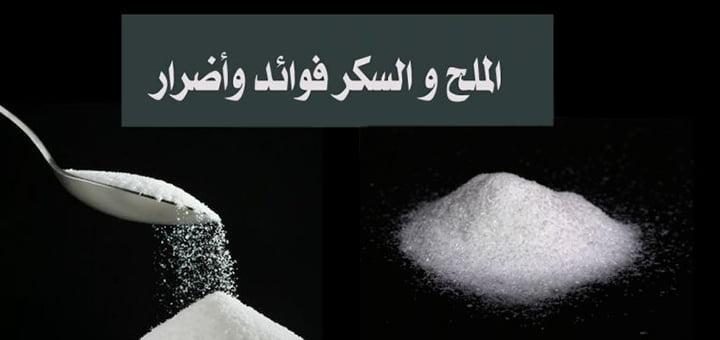 صورة الملح والسكر فوائد وأضرار