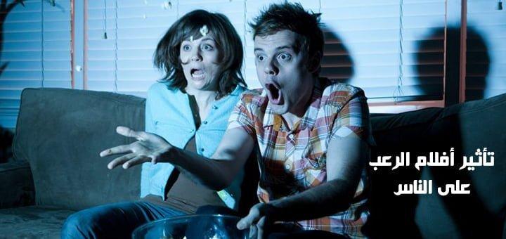 تأثير أفلام الرعب على الناس