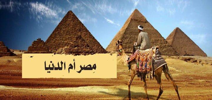 صورة جمهورية مصر العربية