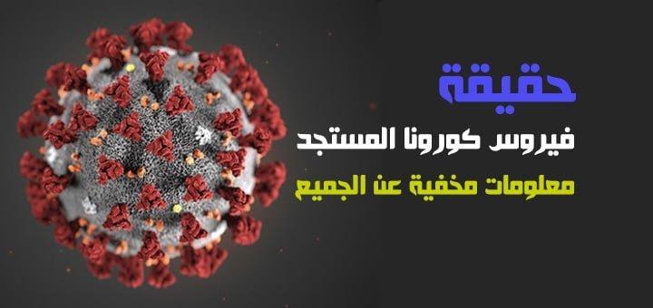 صورة حقيقة فيروس كورونا المستجد التي لا يعرفها الجميع