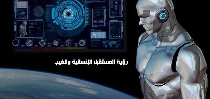 رؤية المستقبل الإنسانية والغيب