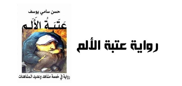 صورة قراءة و تحميل رواية عتبة الألم