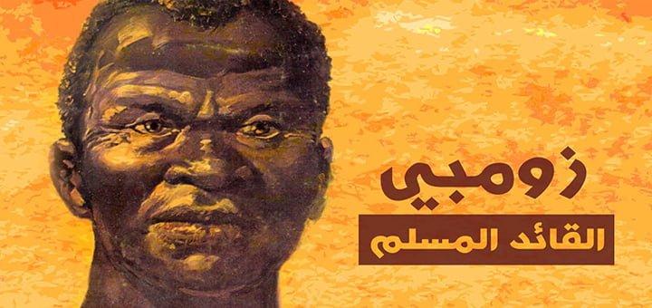زومبي القائد المسلم القصة الكاملة