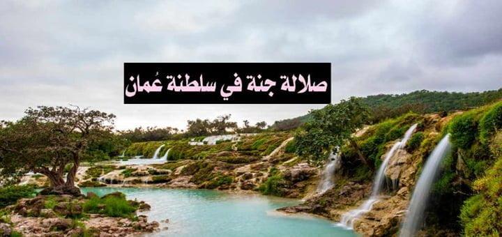 صورة صلالة جنة في سلطنة عمان