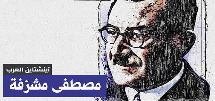مصطفى مشرفة أينشتاين العرب
