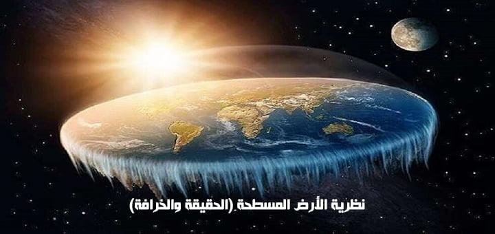 صورة نظرية الأرض المسطحة (الحقيقة والخرافة)