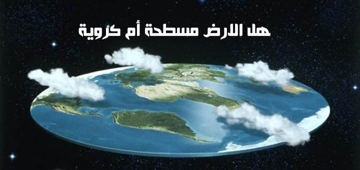 هل الارض مسطحة أم كروية