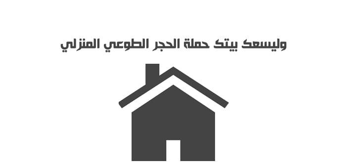 صورة وليسعك بيتك حملة الحجر الطوعي المنزلي