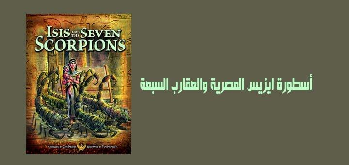 أسطورة ايزيس المصرية والعقارب السبعة