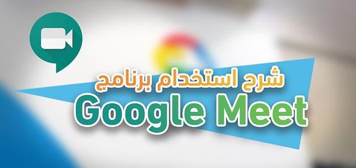صورة شرح استخدام برنامج Google Meet
