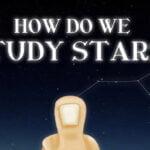 كيفية دراسة النجوم ومراقبتها