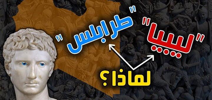 صورة لماذا سميت ليبيا بهذا الإسم