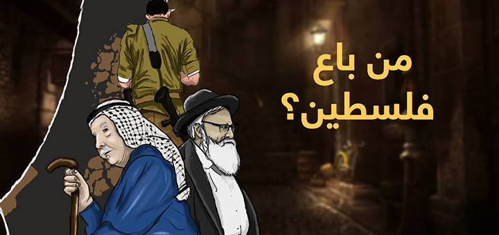 صورة من باع فلسطين للصهاينة