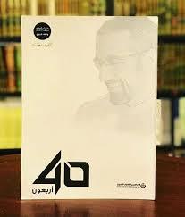 الخلوة في كتاب أربعون