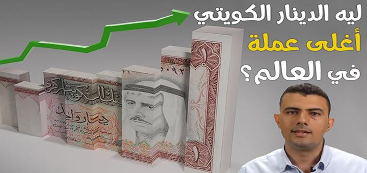 لماذا الدينار الكويتي أغلى عملة في العالم
