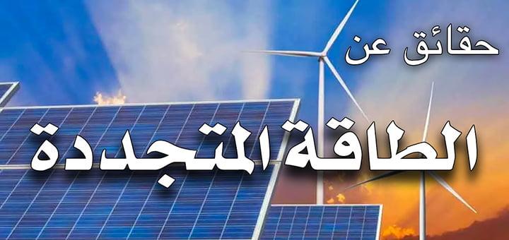 ما حقيقة الطاقة المتجددة