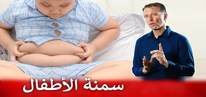 صورة محاربة البدانة عند الأطفال