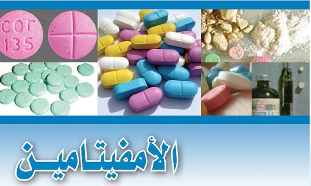 مخدر الأمفيتامين