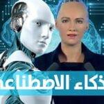 أهم معلومات عن الذكاء الاصطناعي يجب أن نعرفها