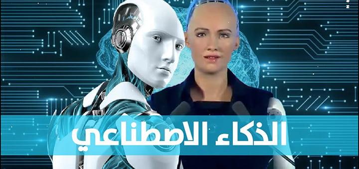 صورة أهم معلومات عن الذكاء الاصطناعي يجب أن نعرفها