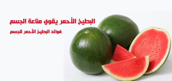 البطيخ الأحمر يقوي مناعة الجسم