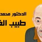 الدكتور محمد مشالي طبيب الغلابة