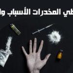تعاطي المخدرات الأسباب والعلاج