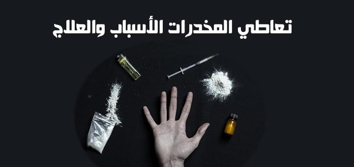 صورة تعاطي المخدرات الأسباب والعلاج