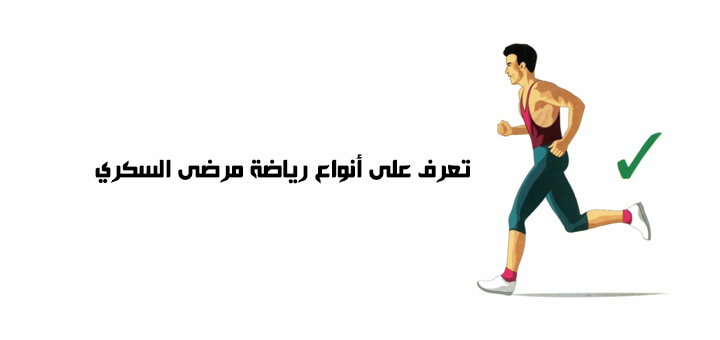 تعرف على أنواع رياضة مرضى السكري