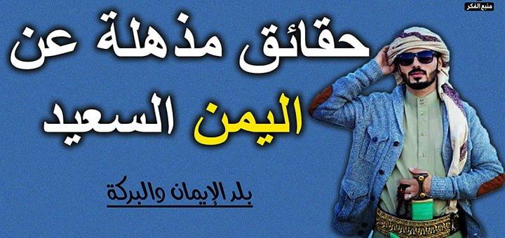 صورة حقائق لا تعرفها عن دولة اليمن