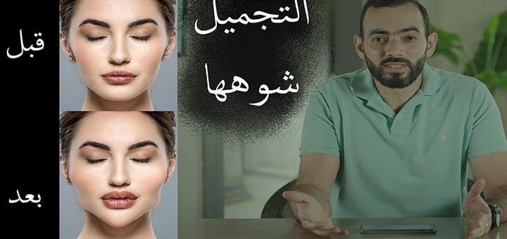 صورة عمليات التجميل كيف تشوه الوجه الطبيعي