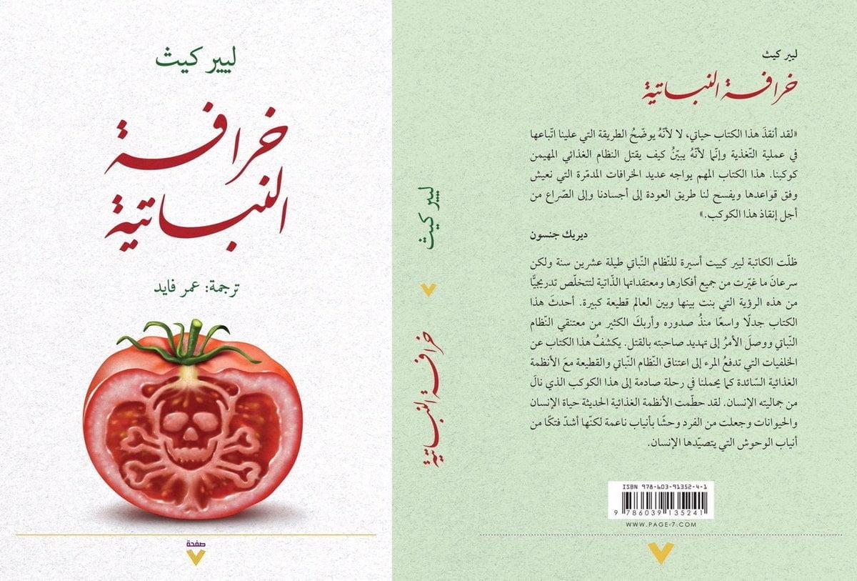 كتاب الخرافة النباتية