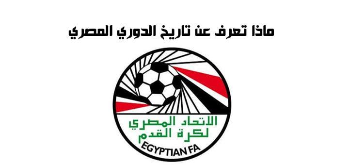 ماذا تعرف عن تاريخ الدوري المصري