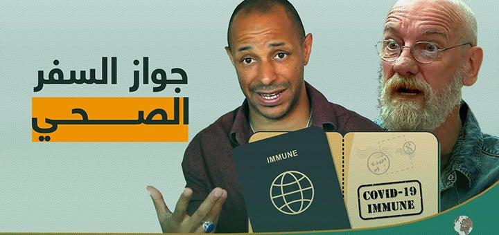 ما هو جواز السفر الصحي الجديد
