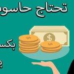 أشهر مواقع العمل الحر العربية الموثوقة