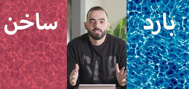 صورة أيهما أفضل للبشرة الماء البارد أم الساخن
