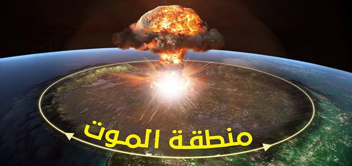 استخدام الأسلحة النووية يهدد العالم