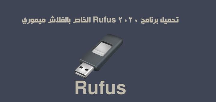 تحميل برنامج 2020 Rufus الخاص بالفلاش ميموري