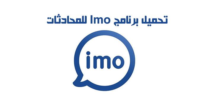 تحميل برنامج Imo للمحادثات