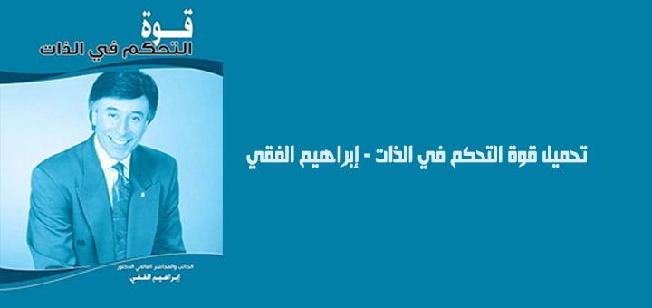 تحميل قوة التحكم في الذات - إبراهيم الفقي