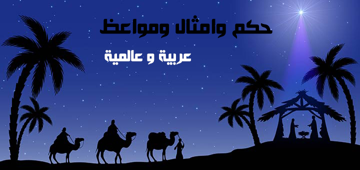 حكم وامثال عربية واجنبية